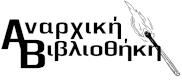 Η Αναρχική Βιβλιοθήκη (Greek)